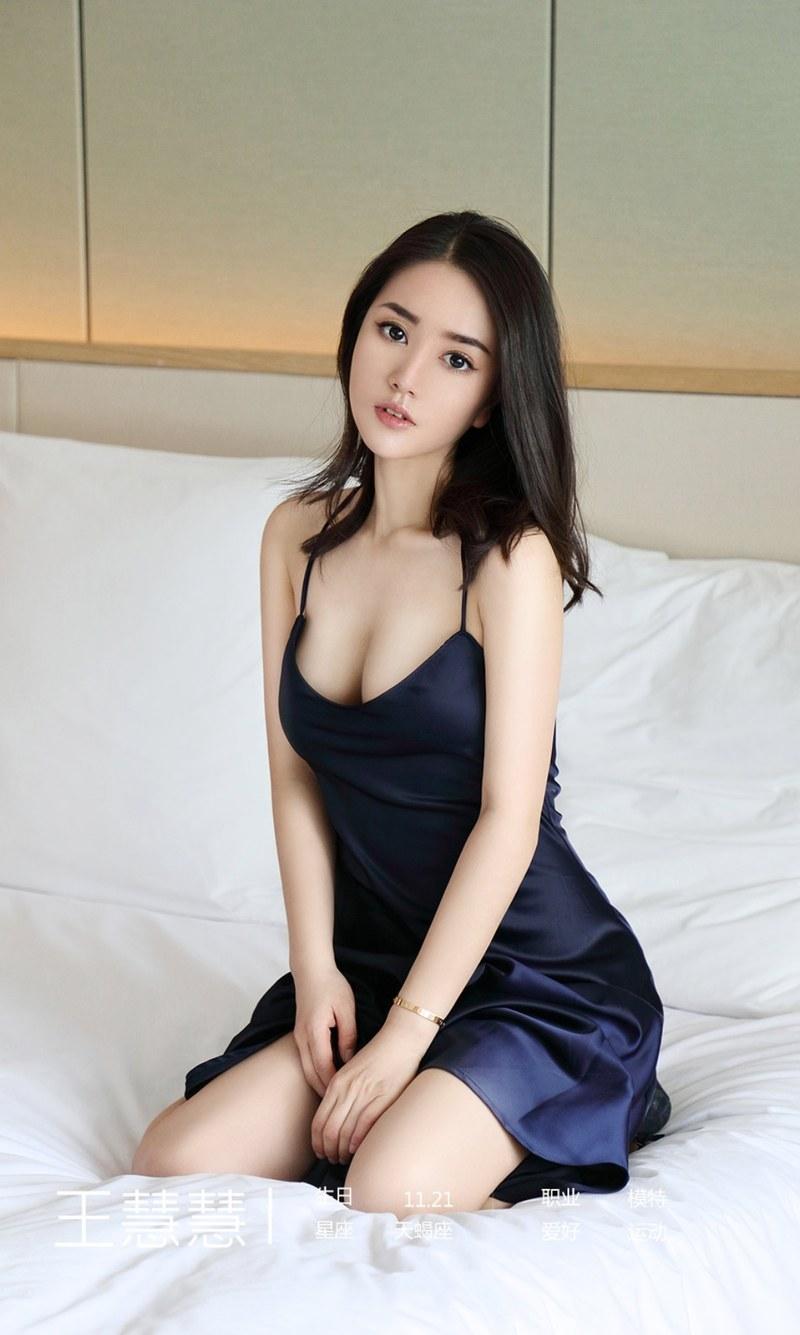 [Ugirls尤果网]爱尤物专辑 2021.05.19 No.2090 王慧慧 晚间事业线 [35P] -第4张